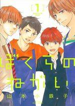 Bokura no Negai 1 Manga