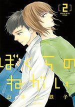 Bokura no Negai 2 Manga