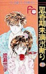 Contes d'Adolescence - Cycle 1 2 Manga