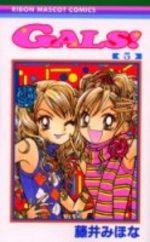 Gals! 5 Manga