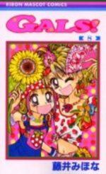Gals! 8 Manga