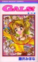 Gals! 10 Manga
