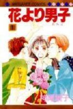 Hana Yori Dango 1 Manga