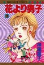 Hana Yori Dango 3 Manga