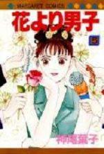 Hana Yori Dango 5 Manga