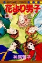 Hana Yori Dango 6 Manga