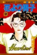 Hana Yori Dango 7 Manga