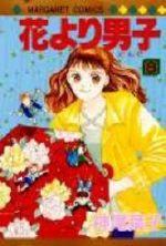 Hana Yori Dango 8 Manga