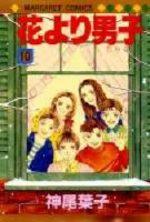 Hana Yori Dango 10 Manga