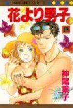 Hana Yori Dango 17 Manga