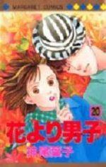 Hana Yori Dango 20 Manga
