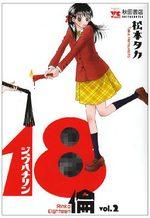 Rinko Eighteen 2 Manga