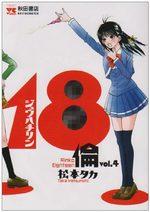 Rinko Eighteen 4 Manga