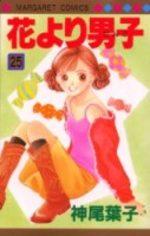 Hana Yori Dango 25 Manga