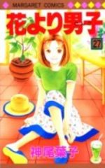 Hana Yori Dango 27 Manga