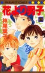 Hana Yori Dango 32 Manga