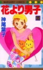 Hana Yori Dango 35 Manga