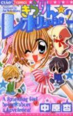 Kilari 2 Manga