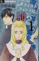 Le diable s'habille en soutane 1 Manga