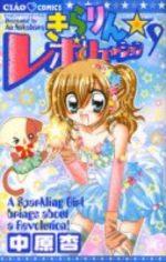 Kilari 9 Manga