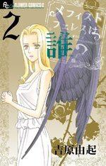 Le diable s'habille en soutane 2 Manga