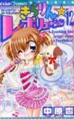 Kilari 12 Manga