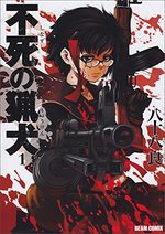 Immortal Hounds 1 Manga