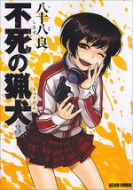 Immortal Hounds 3 Manga