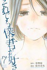 Fragments d'elles 7 Manga