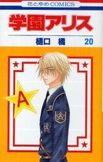 L'académie Alice 20 Manga