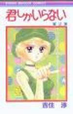 Kimi Shika Iranai 2 Manga