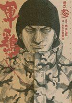 Coq de Combat 5.7 Manga