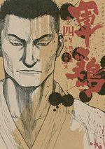 Coq de Combat 10.12 Manga