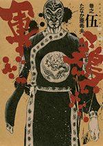 Coq de Combat 13.15 Manga