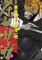 Guin Saga : Les Sept Mages 1
