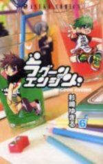 Lagoon Engine 6 Manga