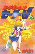 Codename Sailor V 1 Manga