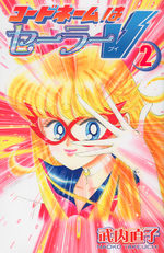 Codename Sailor V 2