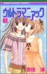 Ultra Maniac 3 Manga