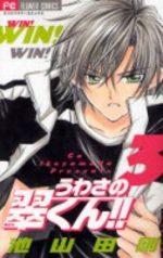 Prince Eleven 3 Manga