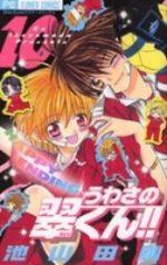 Prince Eleven 10 Manga