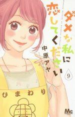 Please Love Me ! 9 Manga