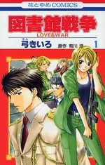 Library Wars - Love and War 1