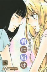 Sawako 26 Manga