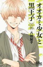 Wolf girl and black prince 16 Manga