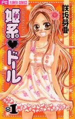 Fashion Doll 1