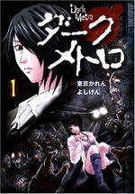 Dark Metro 1 Manga