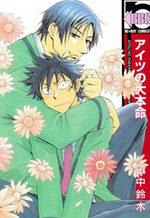 His Favorite 1 Manga