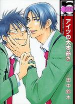 His Favorite 2 Manga