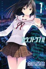 Countrouble 1 Manga